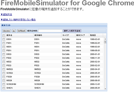FireMobileSimulator for Google Chrome3
