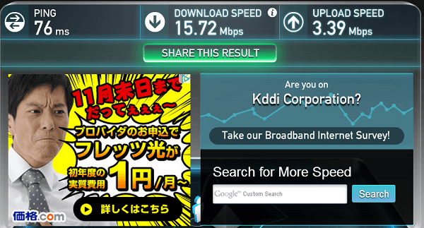 speedtest2-1